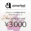 ショッピングエメフィール 【楽券】aimerfeel(エメフィール) 3,000円券 1枚