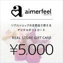 ショッピングエメフィール 【楽券】aimerfeel(エメフィール) 5,000円券 1枚