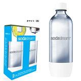 ソーダストリーム 専用ボトル1リットル 2本セット<炭酸メーカー>