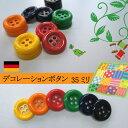 《Prym》プリム ドイツ・デコレーションボタン35mmΦ/4個セット 6色 デカボタン 大きいボタン 釦
