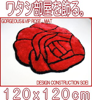 ローズマット roses gorgeous feel good and VIP lag ローズシャギー Matt appeared 120 × 120 cm mat door mats bedside mat living bedroom kids room accents as a presence very smooth and silky soft clean out rugs carpets
