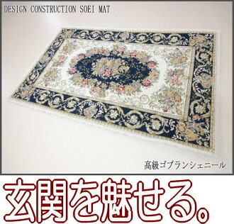 Reborn in the elegant period limited entrance mats and inexpensive! Super popular chenille door mat is exceptional in appearance door mat ★ ゴブランシェニール ★ rose beige ★ floral rose design ★ 50x80cm ★ sold end ★ accent mat OK bedside Matt even OK