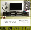 期間限定 送料無料 【テレビボード】テレビ台180cm TV...