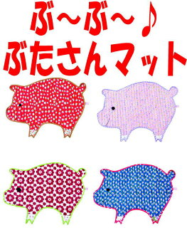 Hanging-] ^ ~ too very cute pig Mr. MAT W72×D53cm... Matt is also as a door mat toilet mat wash mat accent mat pet mat OK! The kitchen door doorway!