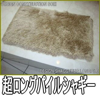 Ultra smooth clean clean feeling I want authentic shaggy beige doormat to shaggy rugs pile length 50 mm 50x80cm summer grade up smooth and cool and warm winter room rug is ultra at fire-sale prices appeared limited 500 yen draw