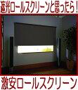 遮光ロールスクリーン 幅80×高さ220cm 事務所 住宅 マンションに最適 簡単取り付け ドライバー1本で取り付けできます  目隠し プライバシー 間仕切り 規格品 既製品