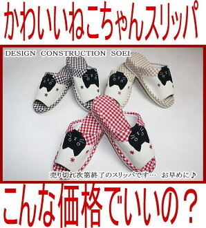 Would you like very cute Neko-Chan slippers pantaloons ladies mother for children for pair? In the family for customers for visitor's customer service for exhibition housing exhibition place elementary school kindergarten join date OK
