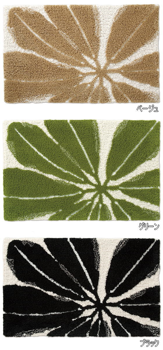 Suminoe ★ door mat JVM105123 ( 50 x 80 cm ) % discount sale Nordic taste 3 colors / one size right now so I'm selling popular doormats on sale in limited time ★ cheap price! Please purchase before supplies run out!