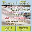 レースカーテン 144サイズ 幅100cm×丈203〜248...