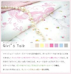 ★激安オーダーカーテン★HomelifeStyleGirl'sTalk【幅〜100cm×丈〜250cm】