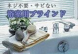 【★セール価格!.】%OFFニチベイブラインド 酸化チタン 浴室用 スラット巾25mm 幅41〜80cm×高さ61〜100cm【smtb-tk】