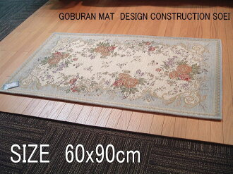 Reborn in the elegant period limited entrance mat! Super popular chenille door mat is exceptional in appearance ゴブランシェニール ★ rose beige ★ rose design ★ 60x90cm ★ sold end ★ accent mat OK bedside Matt even OK!