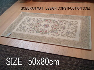Reborn in the elegant period limited entrance mat! Super popular chenille door mat is exceptional in appearance ゴブランシェニール ★ rose beige ★ floral rose design ★ 50x80cm ★ sold end ★ accent mat OK bedside Matt even OK!