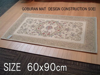 Reborn in the elegant period limited entrance mats and inexpensive! Super popular chenille door mat is exceptional in appearance entrance mats ★ ゴブランシェニール ★ rose beige ★ floral rose design ★ 60x90cm ★ sold end ★