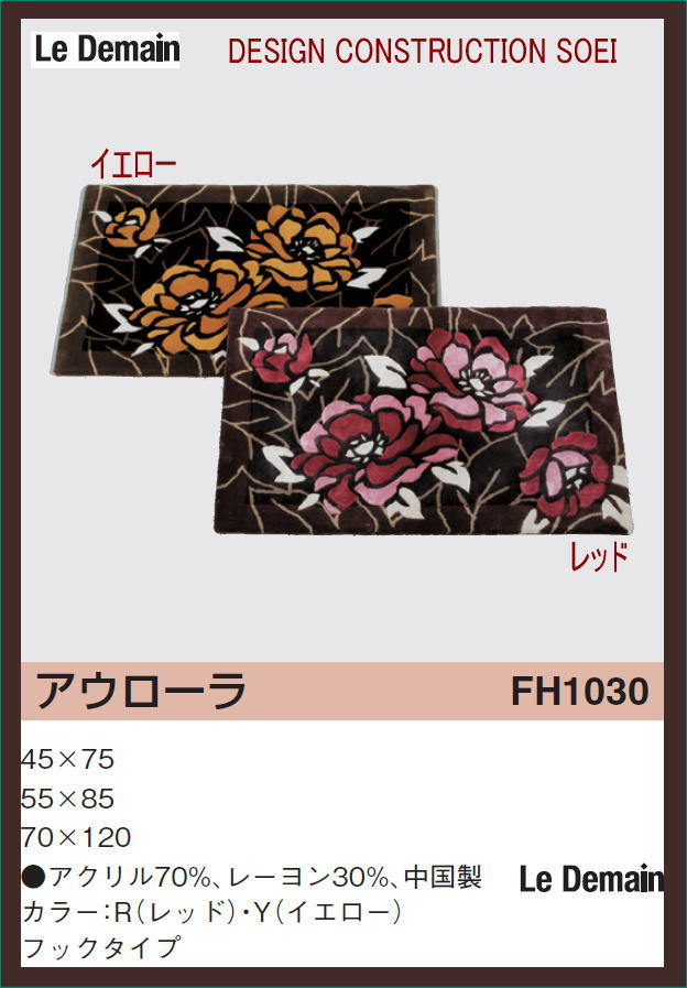 Cute door brand door mat size mat 45 * 75 cm ☆ ☆ limited time