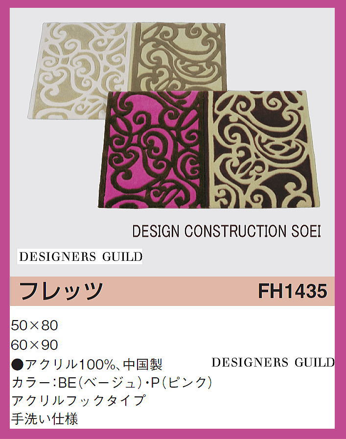 Cute door mat designers Guild brand doormat size mat 50 * 80 cm ☆ ☆ limited time