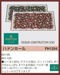 玄関マットデザイナーズギルドブランド玄関マットかわいいサイズのマット60*90cm☆☆期間限定
