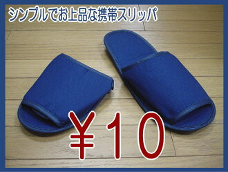 Slippers 10 yen ★ simple and elegant mobile slippers ★ 98% or more OFF ★ visitations, car home travel plane train relax ★ exhibition ★ visitor ★ household ★ cheap ★ ★ housing exhibition ★ event visitations, disease hospital facility waiting room for sale
