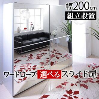 大滑動門,鋁框架衣櫃推拉門衣櫃 [Salone] 衣櫃 200 釐米、 寬牆存儲衣架貨架存儲鏡面門與衣服