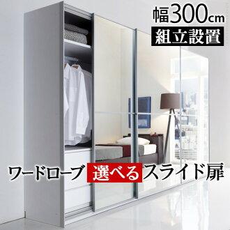 鋁框架大滑動門衣櫃推拉門衣櫃 [Salone] 300 釐米寬的衣櫃門與衣服鏡子牆存儲服裝架衣架