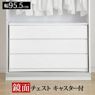 壁櫥存儲胸部白色鏡子衣櫃胸部 [Salone] 95.5 釐米木抽屜存儲服裝白色腳輪抽屜衣櫃衣櫃抽屜滑軌