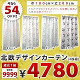 このデザイン!遮光1級のカーテンがこの価格!? 北欧デザイン リーフデザイン巾100cmx高さ200cm 2枚入り 昼も夜も目隠し プライバシー安心 遮音カーテン 遮光カーテン 上