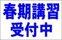 シンプル看板Lサイズ「春期講習受付中(紺)」 スクール・教室・塾 屋外可