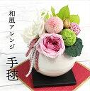 手鞠 和風アレンジ プリザーブドフラワー 花 ギフト プレゼント 贈り物 記念品 記念日 和風 アレンジ 陶器 誕生日