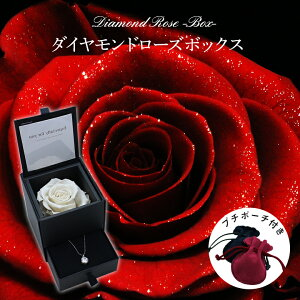 プリザーブドフラワーランキング ダイヤモンド プロポーズ プリザーブドフラワー ジュエリー ボックス