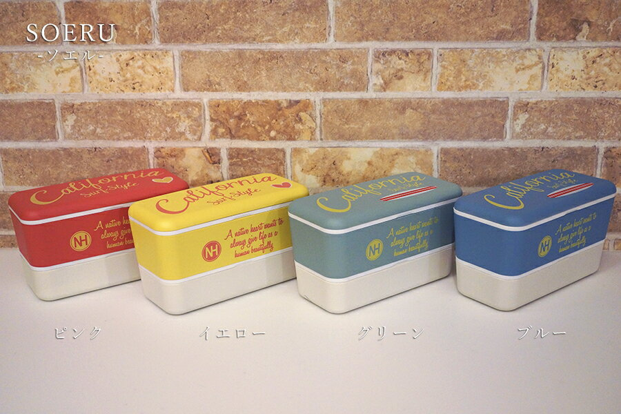 soeru rakuten global market lunchbox two range for bento box lunch box lun. Black Bedroom Furniture Sets. Home Design Ideas