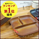 食器 おしゃれ 木製風【NH home スクエアワンプレート L 】レンジ対応 食洗機対応 Nati