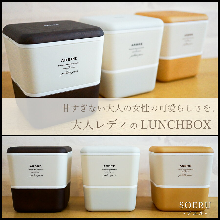 soeru rakuten global market cute lunch box lunchbox two range for a stylish lunch boxes. Black Bedroom Furniture Sets. Home Design Ideas