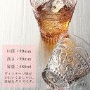 グラス タンブラー【ヴィンテージコレクション】ビンテージな雰囲気が素敵 高級感もありカジュアル感もある素敵なグラス ガラスカップ ビールグラスや、冷酒などにもおすすめ【母の日 子供の日 ははのひ こどもの日】