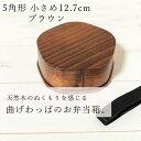 【最安挑戦】曲げわっぱ 1段 (5角形 小さめ12.7cm)...