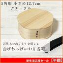 【半額】曲げわっぱ 1段(5角形 小さめ12.7cm)【ナチュラル】 弁当箱 天然木のお弁当箱
