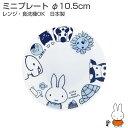φ10.5cm ミッフィーグッズ 軽くて使いやすい白磁の食器 レンジ&食洗機対応 日本製  新生活 御祝い お祝い 入学祝い 就職祝い 退職祝い