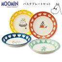 ムーミン(MOOMIN)パスタ皿×4枚【パスタプレートセット...