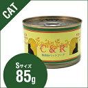 リニューアルしました!C R ツナ タピオカ カノラオイル猫用缶詰 Sサイズ 85g 【無添加】【キャットフード】(旧SGJProducts ツナ タピオカ カノラオイル)