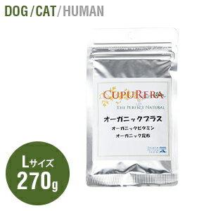 CUPURERA/クプレラ/オーガニックプラスLサイズサプリペット犬猫ペットサプリサプリメントサプリ