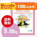【送料無料】クプレラCUPURERAベニソン&スイートポテト パピー 9.08kg
