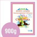 クプレラ|CUPURERAベニソン&スイートポテト パピー 900g
