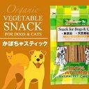 【ジャーキー】SOFIA HIGHEST series かぼちゃジャーキー80g入り(犬・猫用jerky)【ペットフード】
