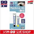 ショッピングホイール ソフト99【補修用品】アルミパテ 主剤:15g、硬化剤:5g <アルミホイールの補修に!ホイールのキズを埋める> SOFT99 05P27May16