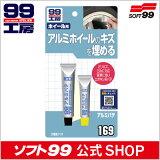 ソフト99【補修用品】アルミパテ 主剤:15g、硬化剤:5g <アルミホイールの補修に!ホイールのキズを埋める> SOFT99