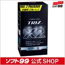 【※生産終了品・在庫限り】ソフト99【コーティング剤】TRIZ(トライズ)X2 100ml×2(専用スポンジ2個付)  SOFT99