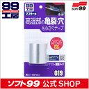 ソフト99【補修用品】マフラー耐熱テープ 1本(5×100cm) SOFT99