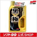 ソフト99【シャンプー】黒極シャンプー(クロノキワミ)SOFT99