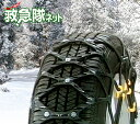 ショッピングスタッドレスタイヤ ソフト99【タイヤチェーン】救急隊ネット【KK-43】非金属・樹脂タイヤチェーン SOFT99