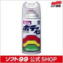 ソフト99【塗料・ペイント】ボデーペンボカシ剤 300ml <色ズレ・光沢の差をぼかし目立たなくします> SOFT99 10P03Dec16