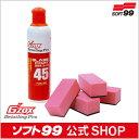 ソフト99 【SOFT99】 G`ZOX ガラスコート45 ≪ネット限定販売!プロ仕様の強力撥水!≫